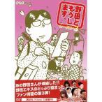 野田ともうします。シーズン3 / 江口のりこ (DVD)