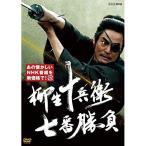 柳生十兵衛 七番勝負 / 村上弘明 (DVD) (予約要確認)
