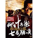 柳生十兵衛 七番勝負 島原の乱 / 村上弘明 (DVD)