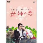 【DVD】【9%OFF】女神の恋/松本明子 マツモト アキコ