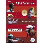 クインテット コレクション ゆかいな5人の音楽家 クラシック  DVD