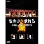 醍醐寺 薪歌舞伎 / 市川團十郎/市川海老蔵 (DVD)