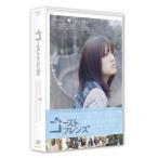 ゴーストフレンズ DVD-BOX / 福田沙紀 (DVD)
