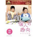 コンパクトセレクション 個人の趣向 DVD-BOXII / イ・ミンホ (DVD)