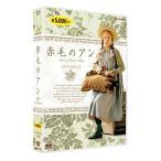 赤毛のアン DVD-BOX 2 / ミーガン・フォローズ (DVD)