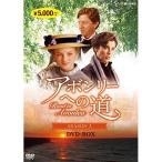 アボンリーへの道 SEASON III / サラ・ポーリー (DVD)
