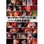 アップアップガールズ(仮) 2nd Live 六本木決戦(仮) / アップアップガールズ(仮) (DVD)