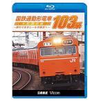 国鉄通勤形電車 103系 〜大阪環状線 終わりなきレールの彼方へ〜(Blu-ray Disc) /  (Blu-ray)