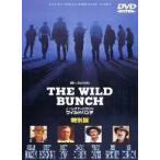 【DVD】【34%OFF】ディレクターズカット ワイルドバンチ 特別版/ウィリアム・ホールデン ウイリアム・ホールデン