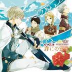 絆にのせて(TVアニメ『赤髪の白雪姫』EDテーマ) / eyelis (CD)