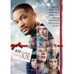 素晴らしきかな、人生 / ウィル・スミス (DVD)