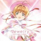 Jewelry(「カードキャプターさくら クリアカード編」ED テーマ)(通常盤) / 早見沙織 (CD)