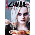 iゾンビ  1st - 3rd シーズン DVD コンプリートボックス  24枚組