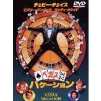 【DVD】【9%OFF】ベガス・バケーション/チェビー・チェイス チエビー・チエイス