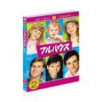 【DVD】【62%OFF】フルハウス<ファースト>セット2 (DISC4〜6)/ジョン・ステイモス ジヨン・ステイモス