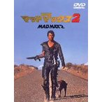 【DVD】【34%OFF】マッドマックス2/メル・ギブソン メル・ギブソン