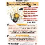 タイマー作動手榴弾 ボルケーノシリーズ 2BANG FLASH GRENADEタイプ