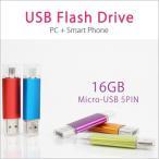 USBメモリ 16GB スマートフォン対応 Android USBホスト GALAXY Xperia ARROWS Optimus フラッシュメモリー USBメモリー DM便発送