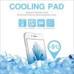 スマホ冷却シート motomo Cooling Pad iPhone7 iPhone6/6s iPhone5/5s/SE xperia ipad Galaxy スマートフォン クーリングシールバッテリーパッド DM便無料