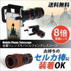 ショッピング倍 outlet 自撮りレンズ 8倍 望遠レンズ Moblie Phone Telescope モバイルテレスコープ 広角レンズ カメラ ゴム付き 鮮明度 遠くまで撮影可能 ゆうパック