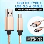 [USB 3.1 TYPE C USB 3.0 A CABLE]MAC book / USBType-Cケーブル  最速10Gbps データ転送ケーブル USB 3.1コード 丈夫...
