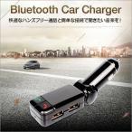ショッピングbluetooth 車載Bluetooth ハンズフリー[Bluetooth Car Charger]スマートフォン対応 FMトランスミッター USB2ポート 高出力 2.1A出力 ワイヤレス接続 宅急便送料無料