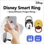 スマホリング かわいい ディズニー Disney Smart Ring スタンド フィンガーリング バンカーリング ミッキー プー ミニー iPhone Android DM便発送