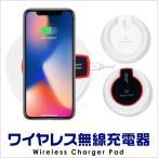 iPhone X / iPhone 8 ワイヤレス充電 チャージャー