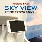 Yahoo!VANIA Store車載ホルダー 飛行機 機内 スタンド SKY VIEW スマホマルチホルダー360度自由 角度調整 iPhone 車載スタンド  車載 多機種対応 海外旅行 定形外無料