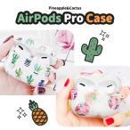 Airpods pro ケース サボテン パインアップル エアーポッズ かわいい おしゃれ カバー エアーポッズ アクセサリー ネコポス