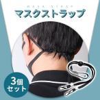 マスクネックストラップ 3個セット 紛失防止 首下げ マスク用 耳が痛くならない 長さ調整 マスクバンド ネコポス