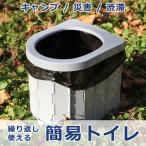 簡易トイレ 簡易便座 組立 洗える 繰り返し使える 非常用 災害時 ベーベキュー アウトドア 防災 渋滞  携帯 ポータブル 便座 緊急 宅急便