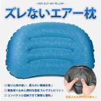 ズレないエアー枕 ズレにくい 滑り止め 固定ゴム 枕 腰当て 柔らかい 滑らかな生地 押すだけ空気入れ 軽量 プッシュ式 ポンプ式 大きな枕 宅急便