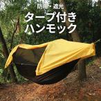 タープ付き ハンモック メッシュ 蚊帳付き 防水 防雨 防虫 キャンプ ソロキンプ MAKUAKE 地面設置 大きい 二人 宅急便