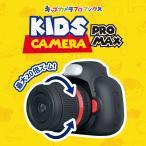 ●子供用 キッズカメラ PROMAX ズーム機能 4800万画素 32GBSDカード付 自撮りレンズ付 誕生日 トイカメラ おもちゃ 入園 入学 祝い 新学期 宅急便