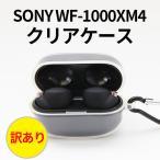 sony wf-1000xm 4 クリアケース 訳あり イヤホン case ソフトケース 透明 カラビナ付き 落下防止 充電対応 シンプル ネコポス