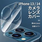 iphone13 カメラ カバー iPhone 13 iPhone 13 mini iPhone 13 Pro iPhone 13 Pro Max  ガラス保護 全面保護 レンズカバー ネコポス