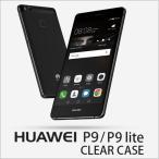 HUAWEI P9 / P9 lite クリアケース[HUAWEI P9 / P9 lite for Clear case]クリアケース 透明ケース HUAWEI P9 / P9 lite スリム シンプル DM便発送