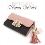 Venus Leather Key Holder キーケース キーホルダー レディース 本革 可愛い マット ミニ財布 かわいい おしゃれ プレゼント 牛革 宅急便送料無料