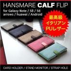 スマホケース 手帳型 Galaxy arrows NX huawei p8 honor6 ファーウェイ P9 P9lite ZenFone3 ascend mate7 HANSMARE CALF スタンド カバー フリップ 送料無料