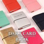 30枚収納 [DAILY CARD BOOK] 牛革 大量収納 手帳型 じゃばら ポイントカード カードケース【DM便無料】