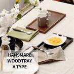 お盆 トレー 木のトレー ウッドトレー 木製 おしゃれ 北欧 HANSMARE Wood  Tray A type[Lサイズ]40cm カフェ ランチョンマット ランチトレー お膳 ゆうパック