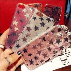 iPhone 7 ケース カバー[Bling Glitter Sparkle iPhone 7]PC TPU ケース 星型 かわいい おしゃれ デザインケース 軽い 薄い  DM便発送