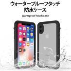 iPhone SE 第2世代/X/8/7/8+/7+ ケース 防水ケース IP68レベル PVC素材 スマホケース Qi充電可能 耐衝撃 プール アウトドア 防塵 ゆうパケット
