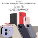 スリムフィットシリコンケース iPhone7/8/SE/11Pro/11/11ProMax/X/Xs/XR/XsMax アイフォン スマホケースシリコン 保護 耐衝撃 ソフトケース 高品質 ネコポス