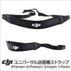 DJI Phantom Inspire 送信機ストラップ Part49 ユニバーサル リモートコントローラーストラップ(Black) ゆうパック