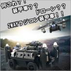【無料ラッピング】ラジコン ドローン 戦車 ラジコンカー カメラ付き「EXCELSIOR 2in1」高度維持機能 子供 おもちゃ プレゼント 日本語説明書付き ゆうパック