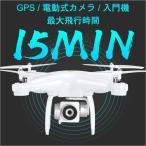 ドローン GPS カメラ付き A20G 送信機付き ラジコン スマホ 空撮 VS ファントム 入門機 日本語説明書付き ゆうパック