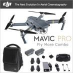 DJI Mavic Pro Fly More Combo ドローン カメラ付き 小型【32GBカード特典付】マビック 日本語マニュアル&初年度賠償保険付き