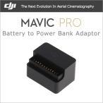 [No.2] DJI Mavic -  Battery to Power Bank Adaptor バッテリーパワーバンクアダプター ドローン ラジコン 宅急便送料無料